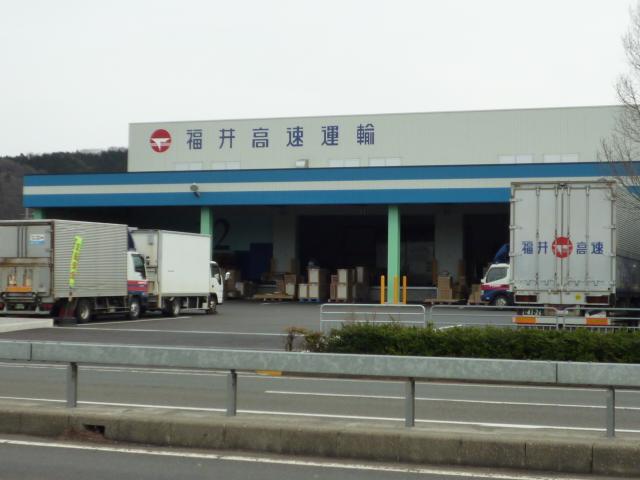 福井高速運輸